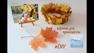 как сделать корону из листьев