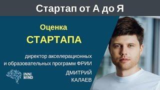 Оценка стартапа: как правильно считать? Дмитрий Калаев - #СтартапОтАДоЯ