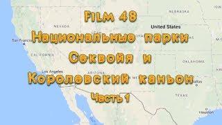 Фильм 48. Национальные парки Секвойя и Королевский каньон. Часть 1