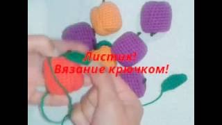 Листик! Вязание крючком!  Knitted sheet.