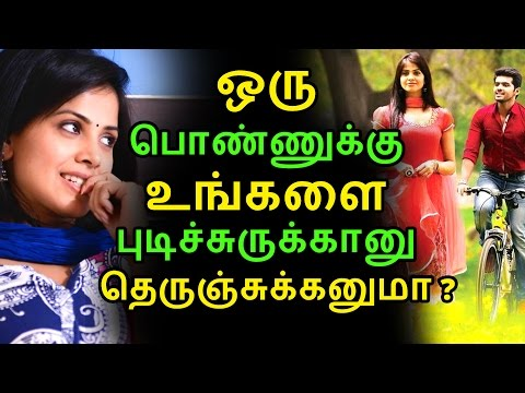 ஒரு பொண்ணுக்கு உங்களை புடிச்சுருக்கானு தெருஞ்சுக்கனுமா|  Tamil Relationships | News | Kollywood