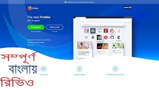 Mozilla Firefox Quantum First Look & Reviews In Bangla 2017