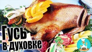 Гусь праздничный,запеченный в духовке целиком - рецепт, как приготовить сочного фаршированного гуся