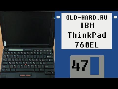 IBM ThinkPad 760EL или играем с дискет (Old-Hard - выпуск 47)