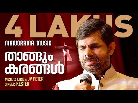 Thangum Karangal | J V Peter | Kester