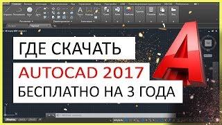 AutoCAD 2017 скачать бесплатно. Автокад 2017 русская версия