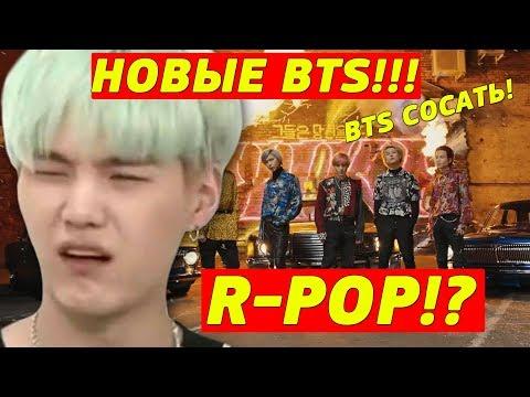 INKI ХОТЯТ НАГНУТЬ BTS! | РУССКИЙ K-POP? | ЧТО ЕЩЕ ЗА R-POP!?