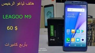 مراجعة هاتف لياغو LEAGOO M9