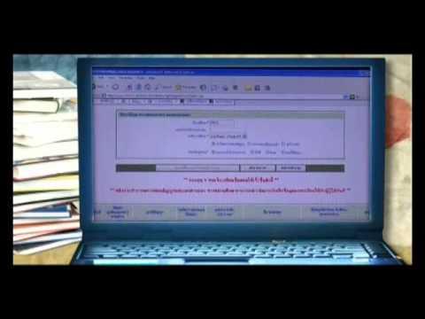 VDO Presentation ขั้นตอนการกู้ยืมเงินกองทุนฯ ตอนที่ 6