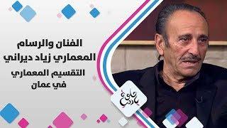 الفنان والرسام المعماري زياد ديراني - التقسيم المعماري في عمان  - حلوة يا دنيا