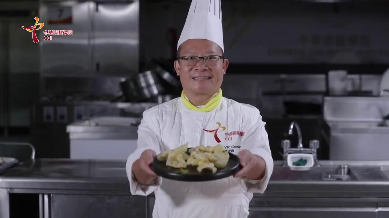 中華廚藝學院 CCI 懷舊粵菜 第二輯 EP07 蜜汁脆蛋散 - YouTube