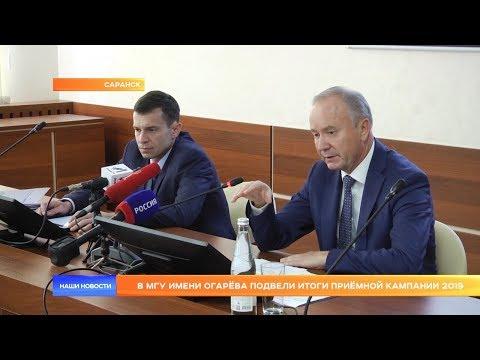 В МГУ имени Огарёва подвели итоги приёмной кампании 2019