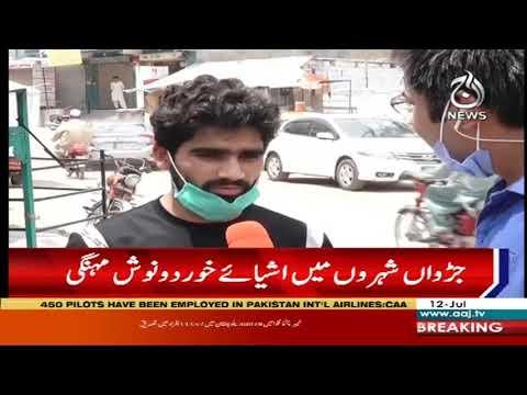 Headlines 12 PM | 12 July 2020 | Aaj News | AJT