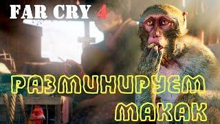 Прохождение Far Cry 4. Разминирование макак. Смешной бубляж.