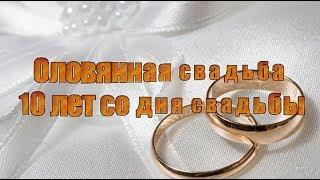 Оловянная свадьба 10 лет со дня свадьбы
