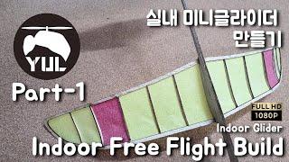 미니글라이더 만들기, Indoor flight Glid…