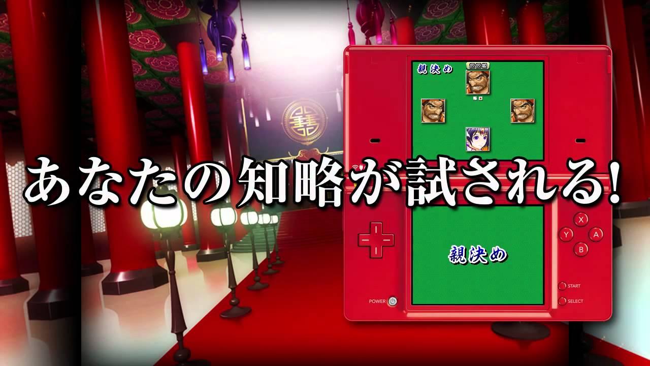 省 無料 四川 無料 ダウンロード ゲーム ゲーム