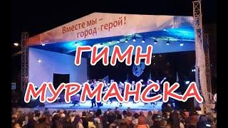 Гимн Мурманска