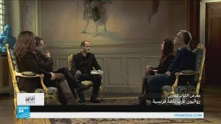 معرض الكتاب المغاربي   روائيون عرب بلغة فرنسية