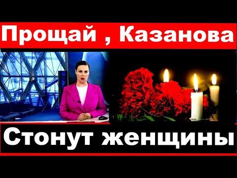 Стонут женщины / Прощай Казанова / Умирает российский певец