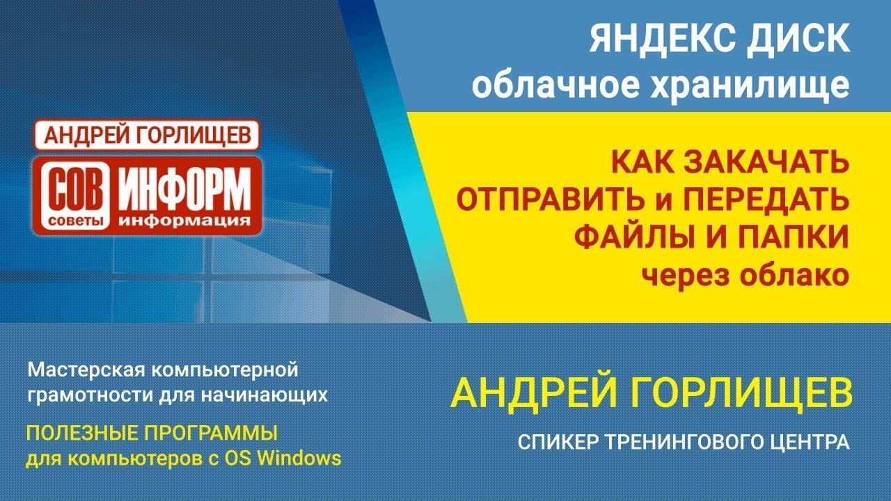 Как закачать отправить передать файл или папку в облако облачное хранилище Yandex Disk   Яндекс Диск