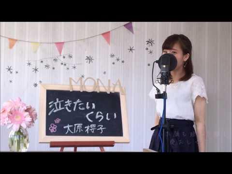 大原櫻子 / 泣きたいくらいcoverfull歌詞付き 資生堂SEA BREEZE CMソング