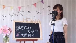 片瀬萌南です(^^)/ ご視聴ありがとうございます! 大原櫻子さんの新曲、...