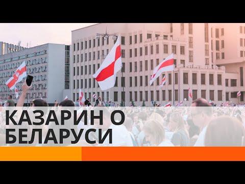 Белорусские протесты избавили