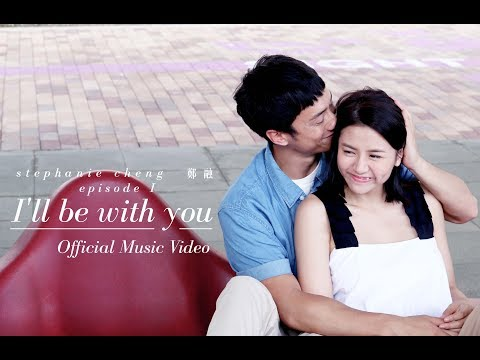 鄭融  BRIGHT Episode《I'll Be With You》 Official Music Video