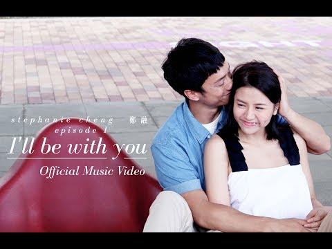 鄭融  BRIGHT Episode《I'll Be With You》 Official Music Video