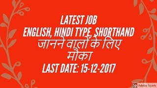 LATEST JOB/ VACANCY/SARKARI NAUKARI/STENOGRAPHER/ CLERK/ TYPIST JOB