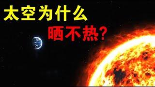 【宇宙观察】太阳表面5500度,能加热1.5亿公里外的地球,却无法加热太空?
