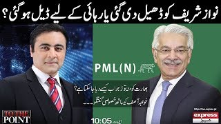 To The Point With Mansoor Ali Khan | Khawaja Asif Interview 22 September 2018 | Express News