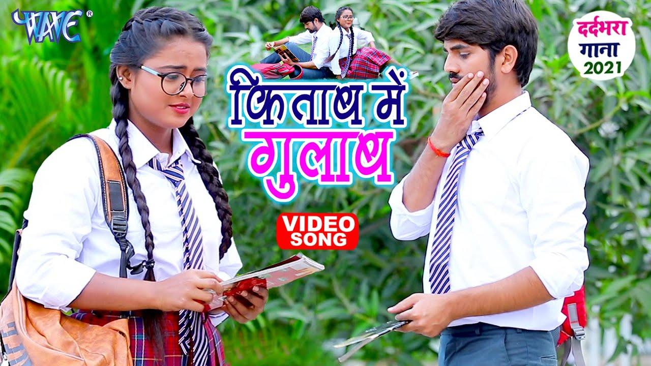 किताब में गुलाब - एक सच्चे प्यार की कहानी - #New Sad Song - Love Special -Jitendra Singh Anshu