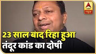 Exclusive: 23 साल बाद रिहा हुआ तंदूर कांड का दोषी सुशील शर्मा, बोला- आवेश में आकर अपराध हो गया