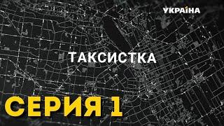 Таксистка (Серия 1)