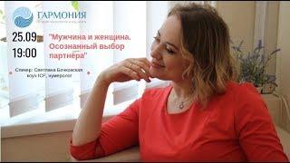 Вебинар Светланы Бочковской: Мужчина и женщина - осознанный выбор партнера