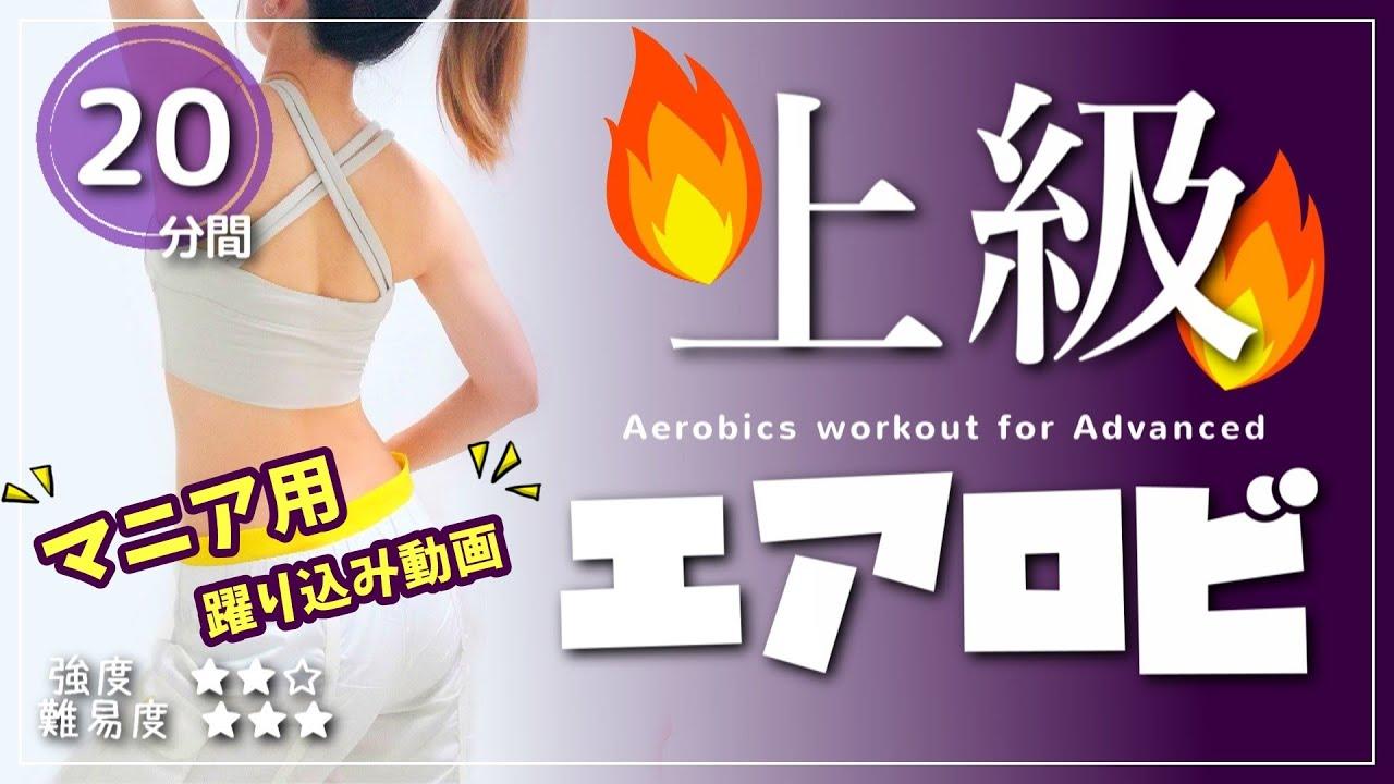 【エアロビクス上級】マニア必見!本格的に踊って楽しいダイエット #158