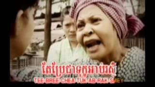 កូនប្រសាស្រី ភ្លេងសុទ្ធ by Chhay Khun YouTube