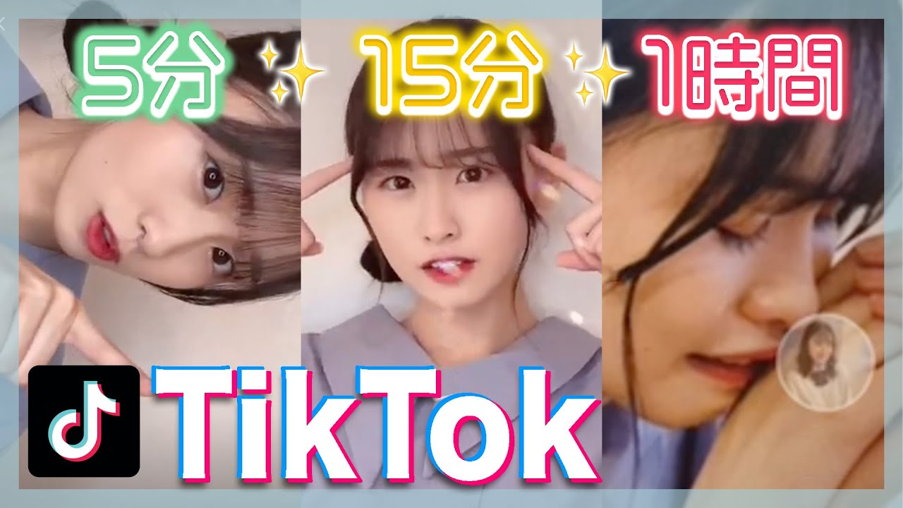 【TikTok】5分/15分/1時間で撮ったらクオリティは変わる👀?普段の撮影の裏側を大公開!