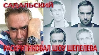 Стас Садальский жестко раскритиковал новое шоу Шепелева  (25.07.2017)