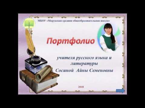 Краткое портфолио учителя русского языка и литературы Сосиной А.С.