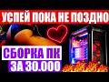 СБОРКА ПК ЗА 30000 РУБЛЕЙ! БЮДЖЕТНЫЙ ИГРОВОЙ КОМПЬЮТЕР