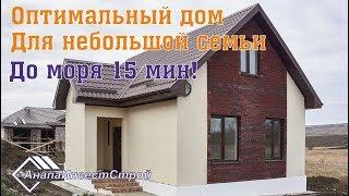Продажа газифицированного дома 65 м2 в Гостагаевской от затройщика