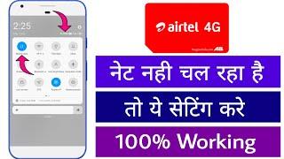 Hii friends wellcome back to my channel sk official tech aaj ke is video me maine apko bataya yadi airtel ki sim sari satting karne baad bhi internet d...