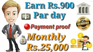 Earn money Rs.900 par day | Rs.25000 Per month | 🔴Payment proof [hindi]