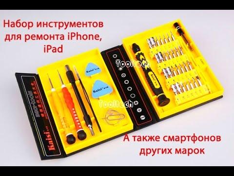 Набор инструментов для ремонта IPhone,iPad и любых смартфонов
