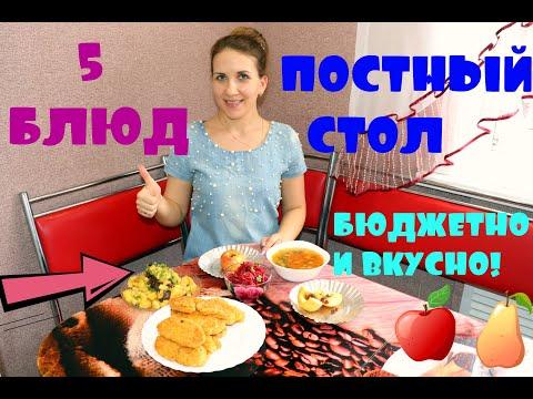 СТОЛ В ПОСТ /5 ПОСТНЫХ БЛЮД/ЭКОНОМНЫЙ СТОЛ