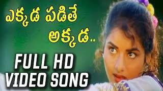 Ekkada Padithe Akkada Raagam HD  Video Song |Attha Nee Koduku Jagratha Movie|Prema| Sureshproduction