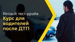 Renault тест-драйв адаптация. Курс для водителей после ДТП